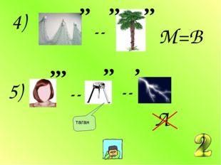 Л 5) -- 4) -- ,, ,, ,, М=В -- ,,, ,, , таган