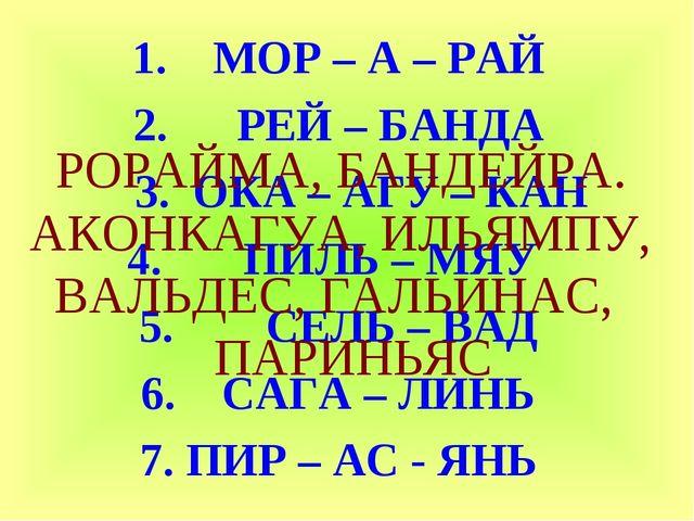 1. МОР – А – РАЙ 2. РЕЙ – БАНДА 3. ОКА – АГУ – КАН 4. ПИЛЬ – МЯУ 5. СЕЛЬ – ВА...