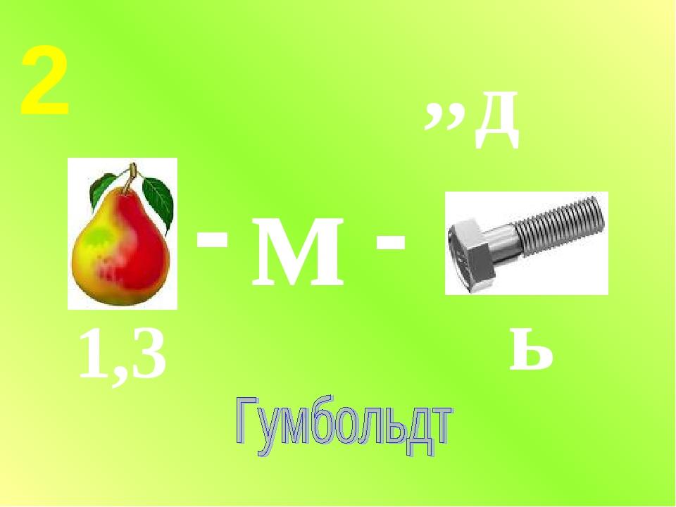 м 1,3 - - ь 2 д ,,