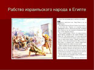 Рабство израильского народа в Египте