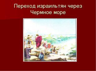 Переход израильтян через Чермное море