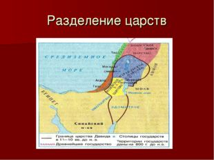 Разделение царств