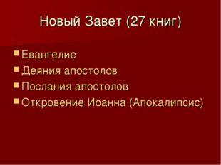 Новый Завет (27 книг) Евангелие Деяния апостолов Послания апостолов Откровени