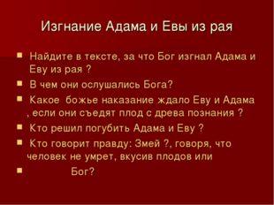 Изгнание Адама и Евы из рая Найдите в тексте, за что Бог изгнал Адама и Еву и