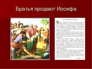 Братья продают Иосифа