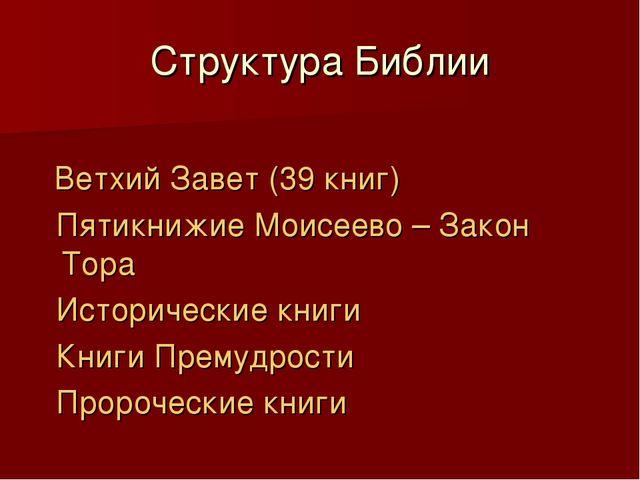 Структура Библии Ветхий Завет (39 книг) Пятикнижие Моисеево – Закон Тора Исто...