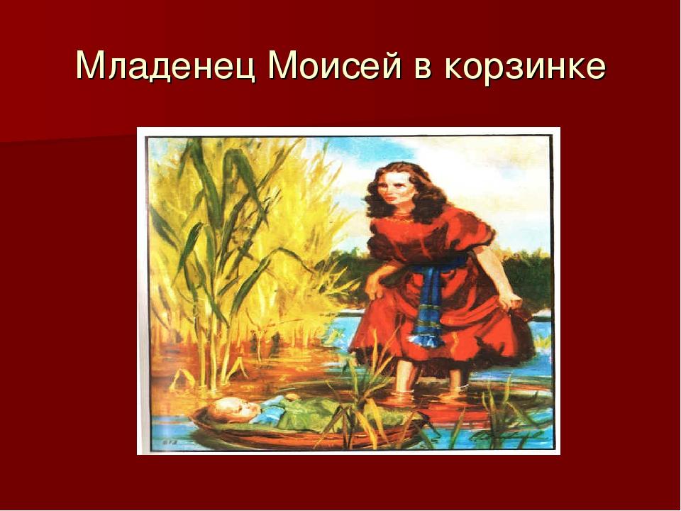 Младенец Моисей в корзинке