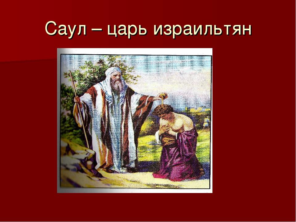 Саул – царь израильтян