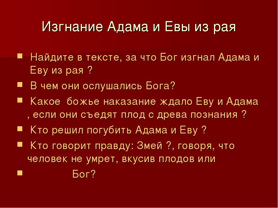 Изгнание Адама и Евы из рая Найдите в тексте, за что Бог изгнал Адама и Еву и...