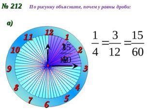 1 2 3 9 6 12 11 10 8 7 4 5 По рисунку объясните, почему равны дроби: № 212 а)