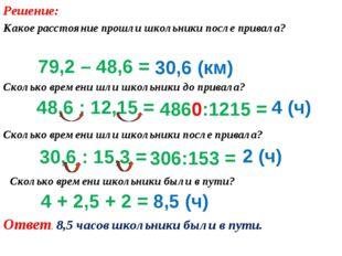 Решение: Какое расстояние прошли школьники после привала? 30,6 (км) 79,2 – 48