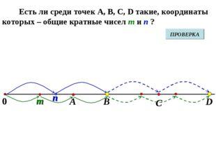 0 m Есть ли среди точек А, В, С, D такие, координаты которых – общие кратные