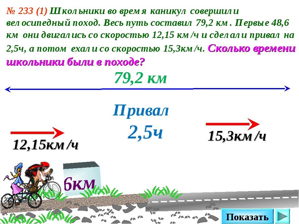 48,6км № 233 (1) Школьники во время каникул совершили велосипедный поход. Вес...
