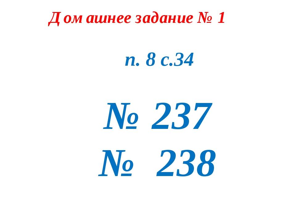 Домашнее задание № 1 п. 8 с.34 № 237 № 238