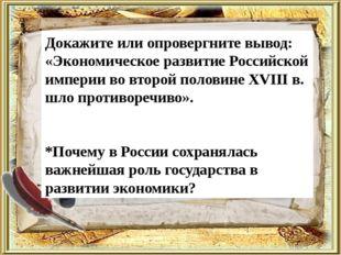 Докажите или опровергните вывод: «Экономическое развитие Российской империи в