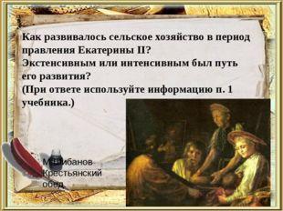Как развивалось сельское хозяйство в период правления Екатерины II? Экстенси