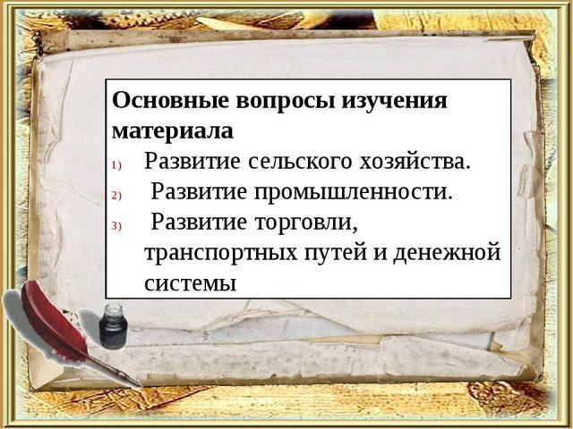 Основные вопросы изучения материала Развитие сельского хозяйства. Развитие пр...