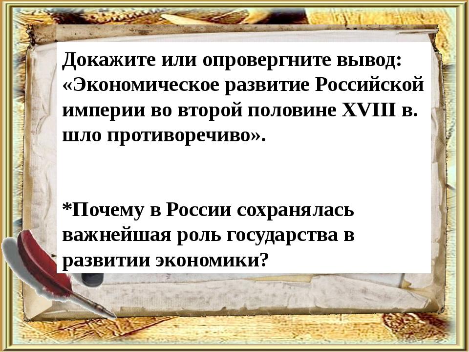 Докажите или опровергните вывод: «Экономическое развитие Российской империи в...