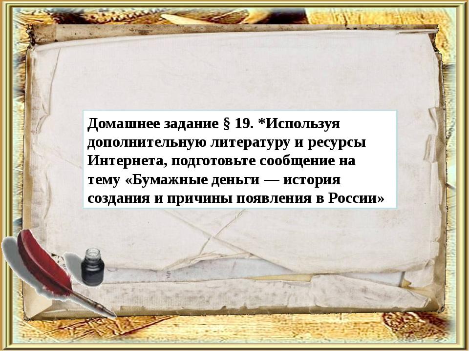 Домашнее задание § 19. *Используя дополнительную литературу и ресурсы Интерне...