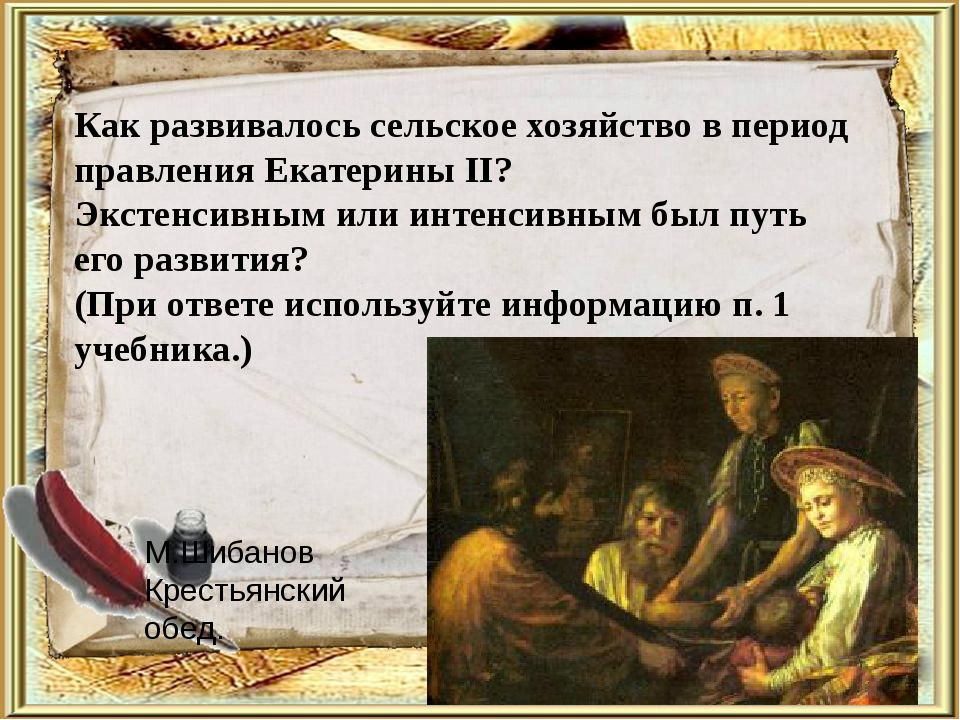 Как развивалось сельское хозяйство в период правления Екатерины II? Экстенси...