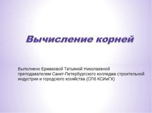 Выполнено Ермаковой Татьяной Николаевной преподавателем Санкт-Петербургского