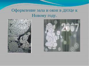 Оформление зала и окон в ДЮЦе к Новому году.
