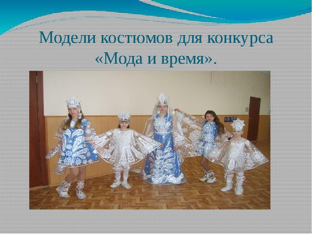 Модели костюмов для конкурса «Мода и время».