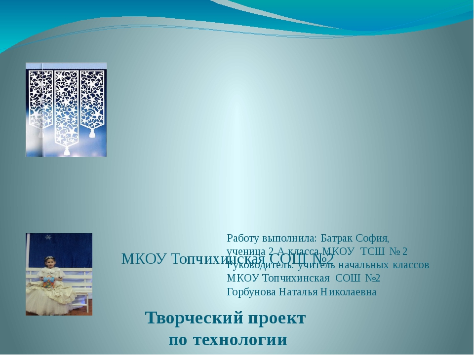 МКОУ Топчихинская СОШ №2 Творческий проект по технологии на тему: «Бумажное...