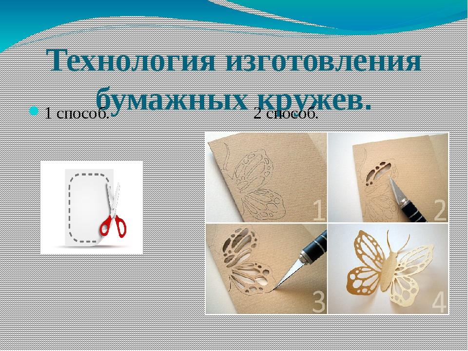 Технология изготовления бумажных кружев. 1 способ. 2 способ.