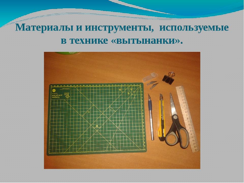 Материалы и инструменты, используемые в технике «вытынанки».