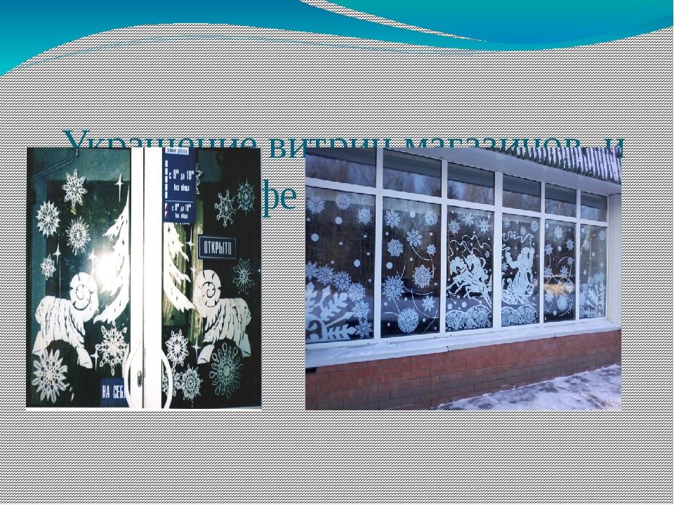 Украшение витрин магазинов и кафе « Нива».