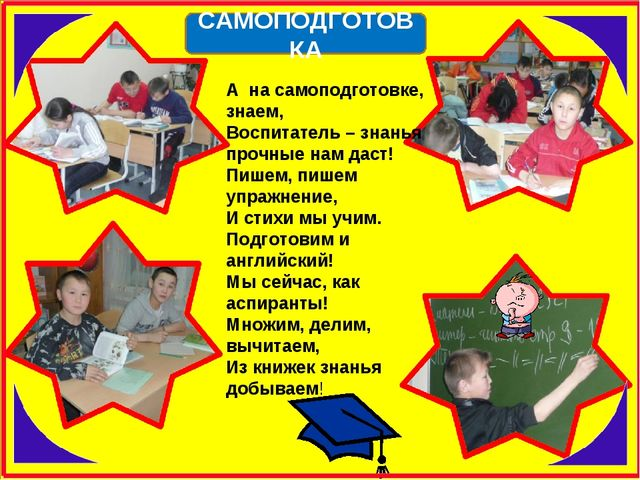 А на самоподготовке, знаем, Воспитатель – знанья прочные нам даст! Пишем, пиш...
