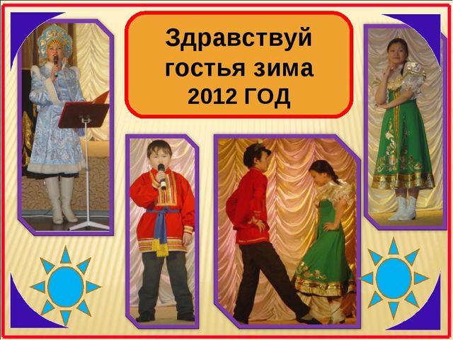 Здравствуй гостья зима 2012 ГОД