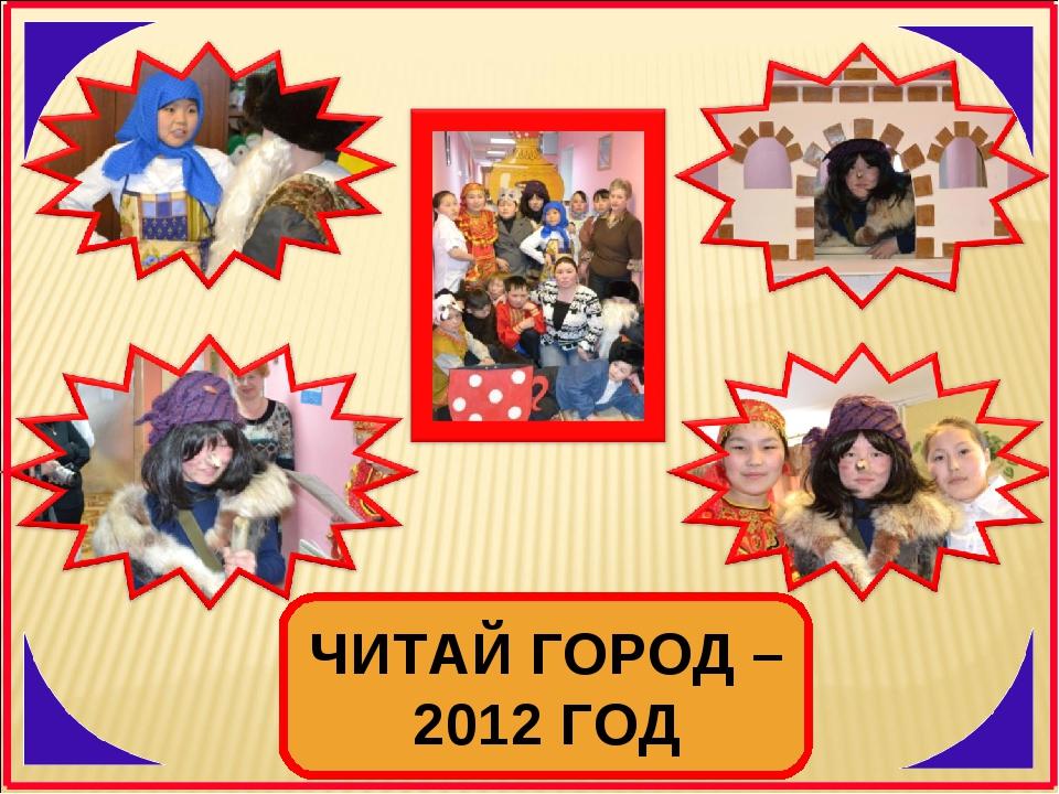 ЧИТАЙ ГОРОД – 2012 ГОД