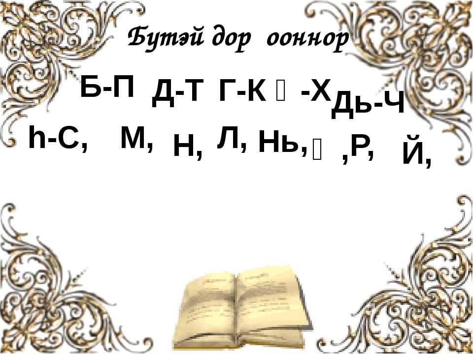 Бүтэй дорҕооннор Л, М, Н, Ң, Нь, Б-П Г-К Ҕ-Х Д-Т Дь-Ч Й, Р, h-С,