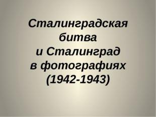 Сталинградская битва и Сталинград в фотографиях (1942-1943)