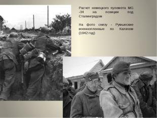 Расчет немецкого пулемета MG -34 на позиции под Сталинградом На фото снизу -