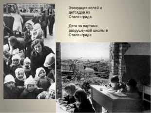 Эвакуация яслей и детсадов из Сталинграда Дети за партами разрушенной школы в