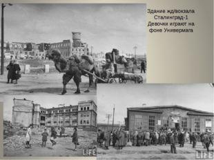 Здание жд/вокзала Сталинград-1 Девочки играют на фоне Универмага