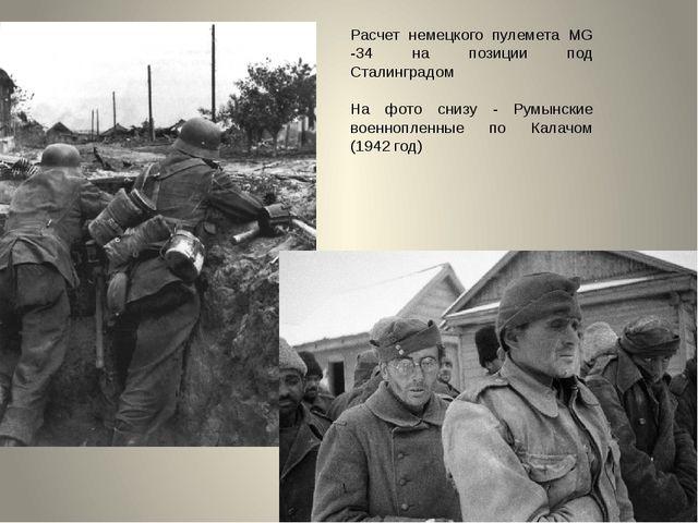 Расчет немецкого пулемета MG -34 на позиции под Сталинградом На фото снизу -...