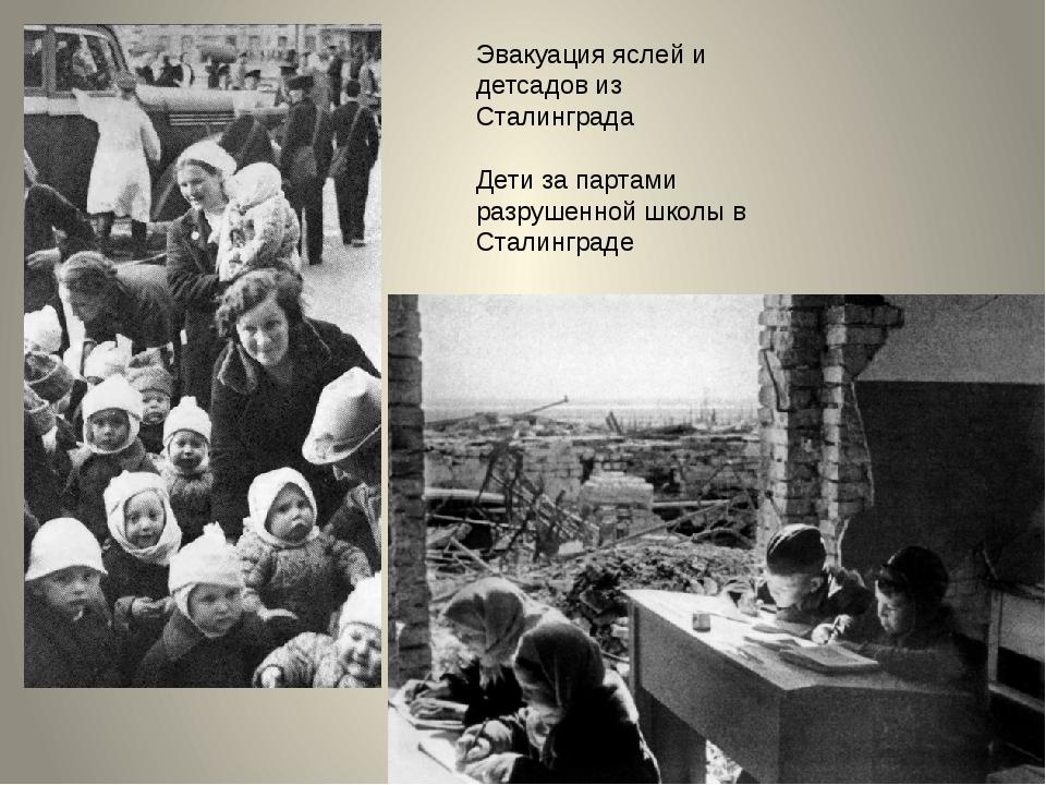 Эвакуация яслей и детсадов из Сталинграда Дети за партами разрушенной школы в...