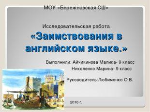 МОУ «Бережновская СШ» Исследовательская работа «Заимствования в английском я