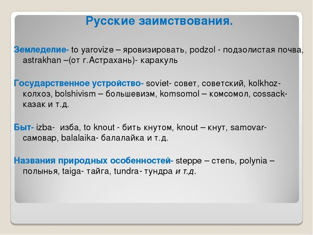 Русские заимствования. Земледелие- toyarovize– яровизировать, podzol- подз...