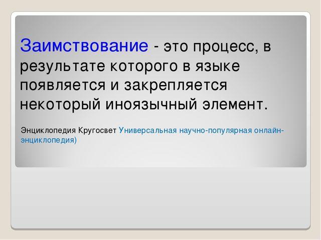 Заимствование - это процесс, в результате которого в языке появляется и закре...