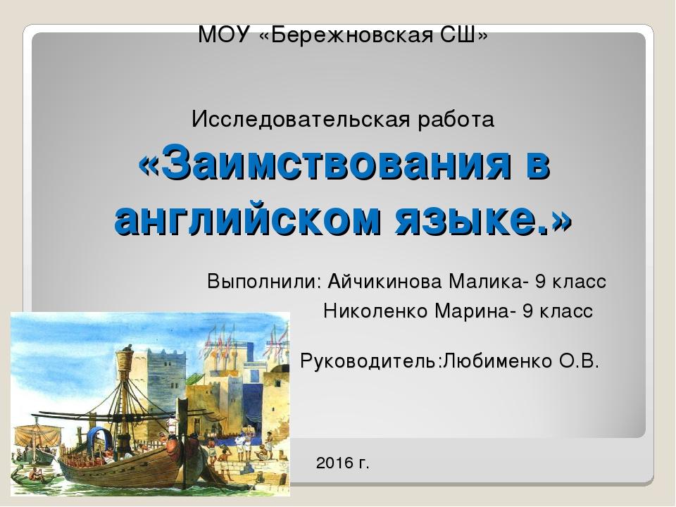 МОУ «Бережновская СШ» Исследовательская работа «Заимствования в английском я...