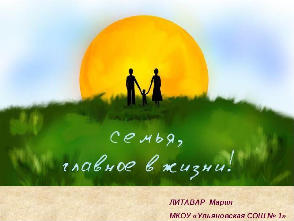 ЛИТАВАР Мария МКОУ «Ульяновская СОШ № 1»