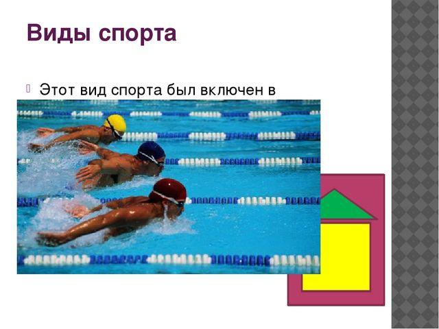 Из истории Какая особенность была во время проведения Олимпийских игр на терр...