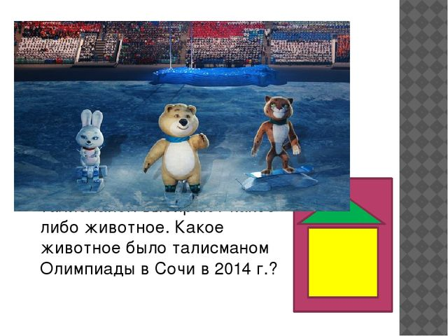Из истории Кому разрешалось участвовать в Олимпийских играх в Древней Греции...