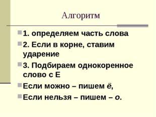 Алгоритм 1. определяем часть слова 2. Если в корне, ставим ударение 3. Подбир