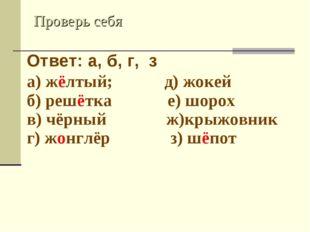 Проверь себя Ответ: а, б, г, з а) жёлтый; д) жокей б) решётка е) шорох в) чёр
